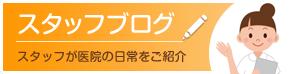裕木歯科クリニック:ブログ