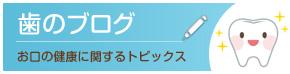 裕木歯科クリニック:歯のブログ